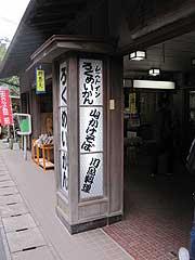 091129yaba01.jpg