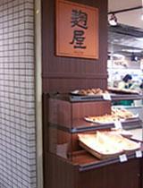 麹屋・西新1