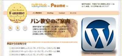 MT→WPへ